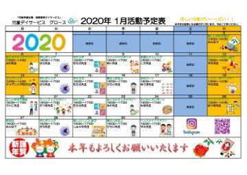 プログラム202001のサムネイル