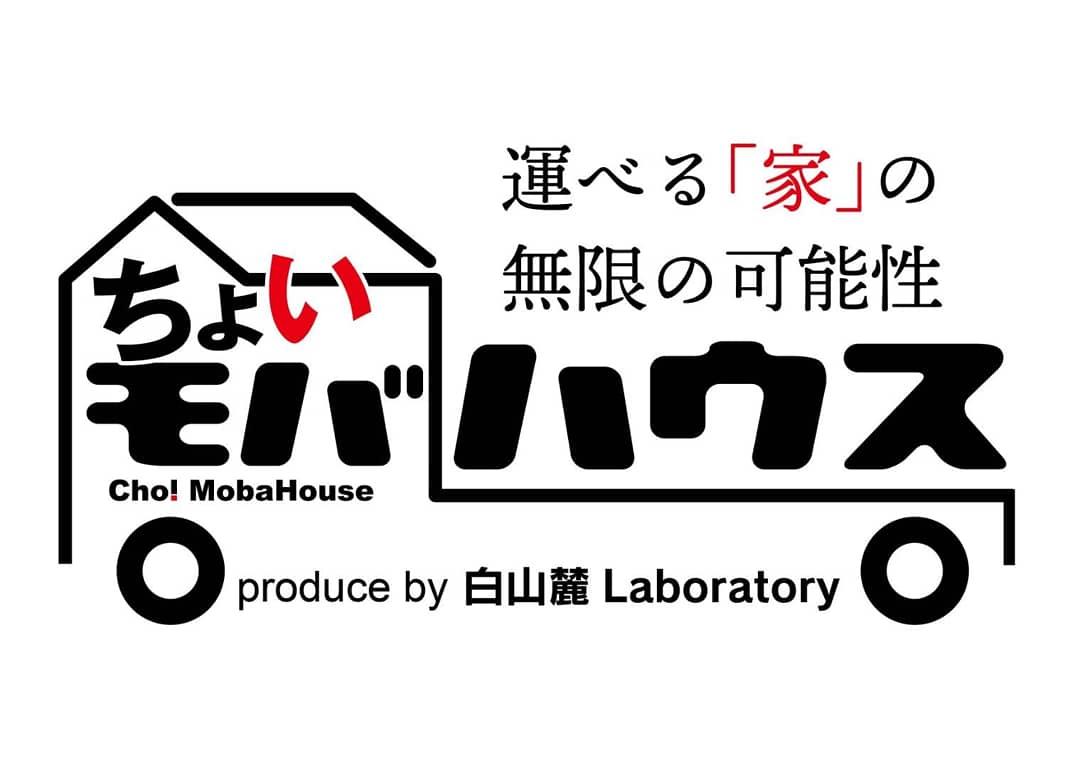 白山麓Laboratory