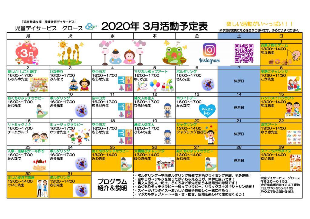 プログラム202003のサムネイル