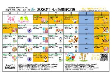 プログラム202004のサムネイル